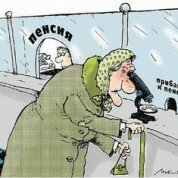 Increases in pensions (in fact increase the Russian Pensions in 2011)